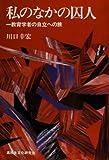 私のなかの囚人―教育学者の自立への旅 (1982年)
