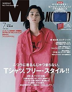 Men's NONNO(メンズノンノ) 2018年 07 月号 [雑誌]