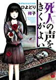 死人の声をきくがよい 1 (チャンピオンREDコミックス)