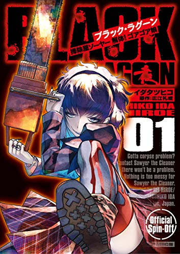 BLACK LAGOON 掃除屋ソーヤー 解体!ゴアゴア娘(1) (サンデーGXコミックス)