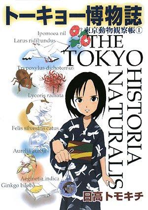 トーキョー博物誌―東京動物観察帳〈1〉 (産経コミック)