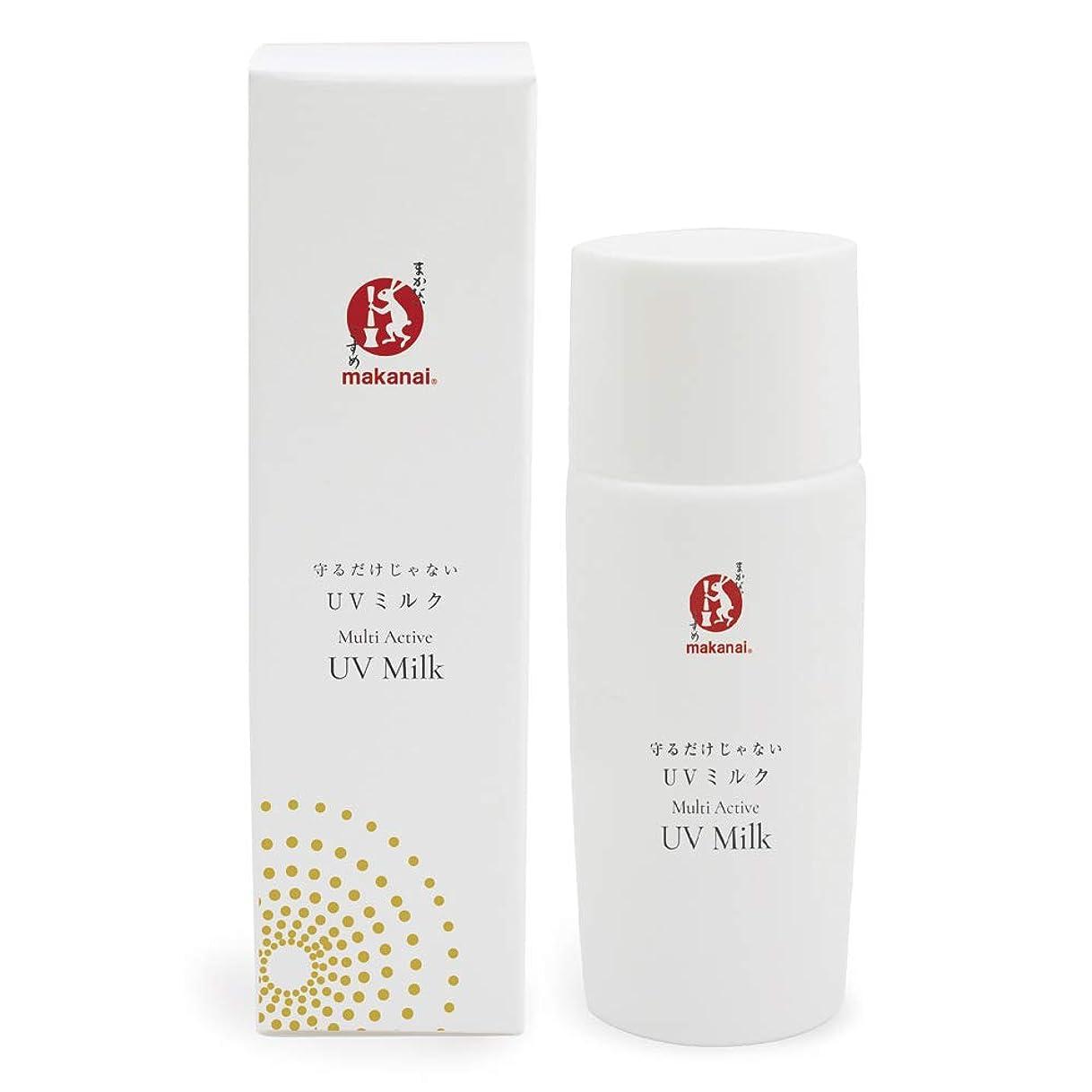 移行再編成する過激派まかないこすめ 守るだけじゃないUVミルク(乳香の香り) SPF50+ PA++++ 50ml