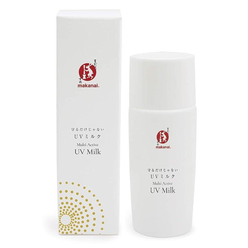 顔料密接に配置まかないこすめ 守るだけじゃないUVミルク(乳香の香り) SPF50+ PA++++ 50ml
