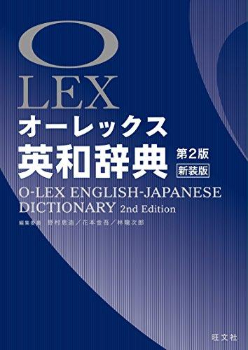 オーレックス英和辞典 第2版新装版