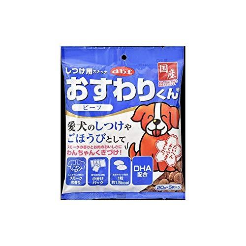 デビフ おすわりくん ビーフ 100g(20g×5袋)