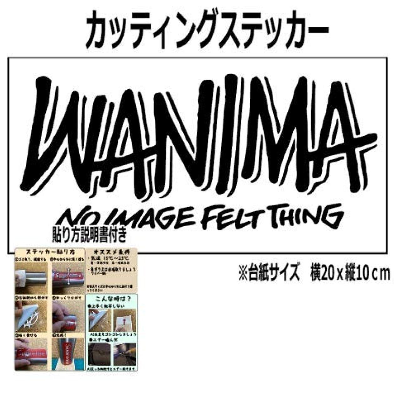 暗唱する眼究極の『20cm』WANIMA ワニマ カッティングステッカー (黒)