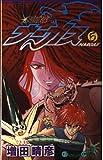 輝竜戦鬼ナーガス 5 (ガンガンコミックス)