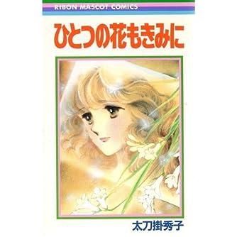 ひとつの花もきみに (りぼんマスコットコミックス)