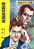 ([る]1-9)怪盗対名探偵 怪盗ルパン全集シリーズ(9) (ポプラ文庫クラシック)