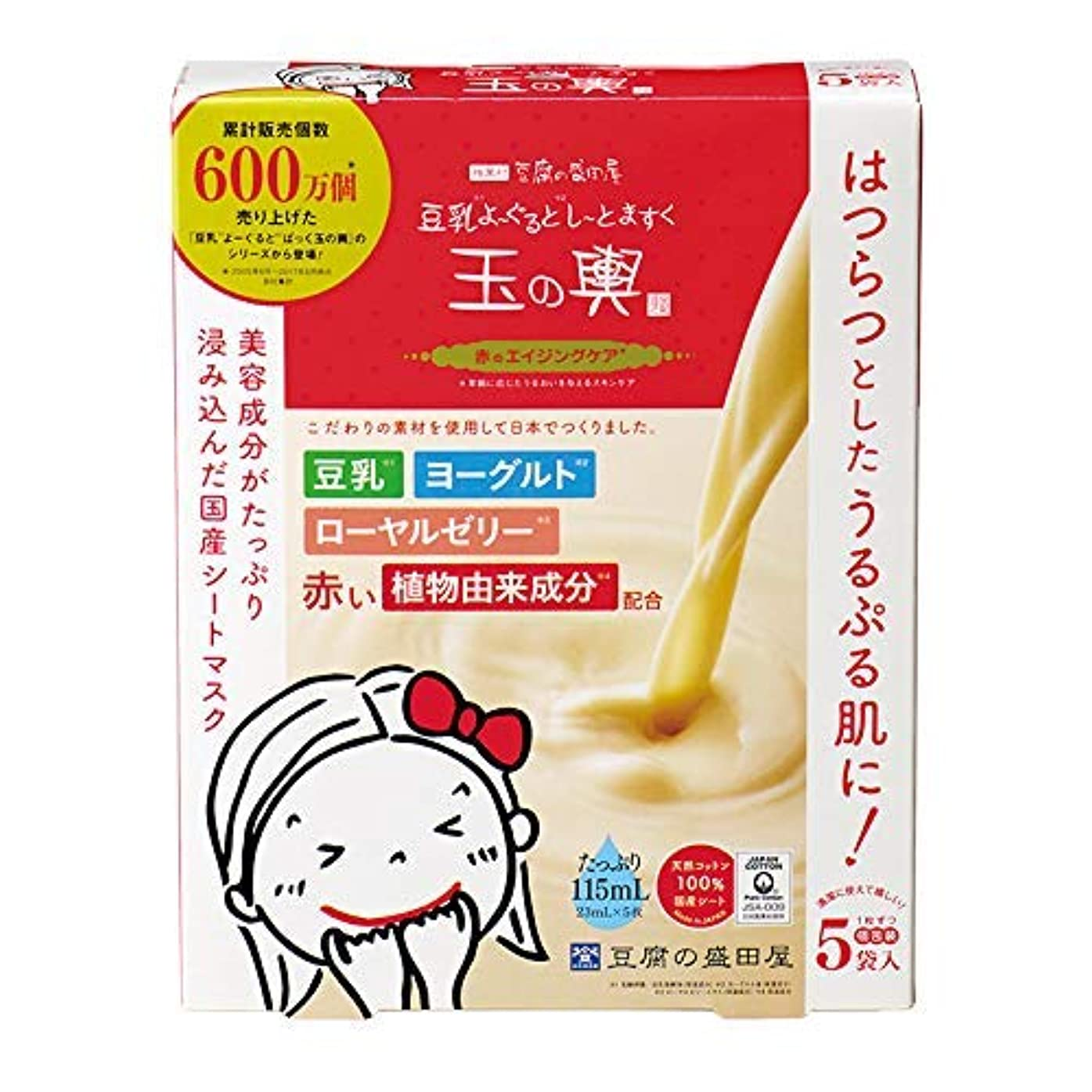 啓発する事実上彼豆腐の盛田屋 豆乳よーぐるとしーとますく 玉の輿〈赤のエイジングケア〉23mL×5枚