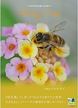 [小寺 淳子]のHoney Trap ~ハニートラップ~: ミツバチの声が聞こえますか? K's Books