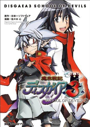 魔界戦記ディスガイア3 SCHOOL OF DEVILS(2) (ファミ通クリアコミックス)