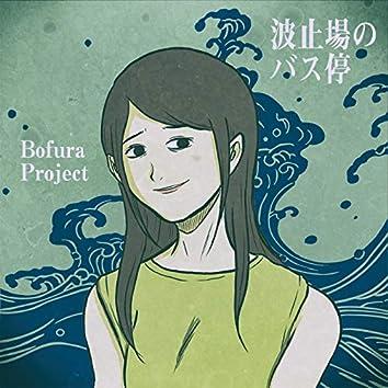 Hatoba no Basutei(feat.Wakana Koike)