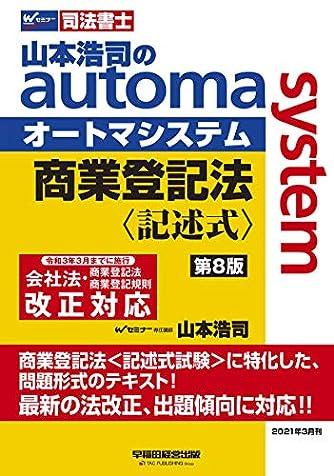 司法書士 山本浩司のautoma system 商業登記法 記述式 第8版