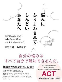 [志村祥瑚, 石井遼介]の悩みにふりまわされてしんどいあなたへ 幸せになるためのいちばんやさしいメンタルトレーニング