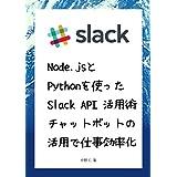 Node.jsとPythonを使ったSlack API 活用術 - チャットボットの活用で仕事効率化