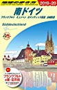 A15 地球の歩き方 南ドイツ フランクフルト ミュンヘン ロマンチック街道 古城街道 2019~2020