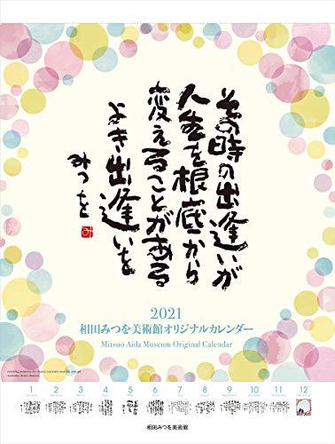 トライエックス 相田みつを 2021年 カレンダー 壁掛け CL-463