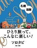 ソロタビ 札幌・函館 - JTBパブリッシング