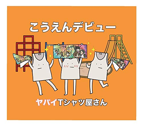 【Amazon.co.jp限定】こうえんデビュー (完全生産限定盤)(CD+DVD+グッズ)(特典:メガジャケ(初回限定盤絵柄)付)