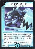 デュエルマスターズ 《アクア・ガード》 DM01-084-C  【クリーチャー】