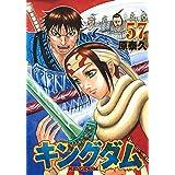 キングダム コミック 1-57巻セット