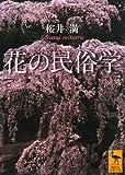 花の民俗学 (講談社学術文庫)