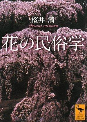 花の民俗学 (講談社学術文庫)の詳細を見る