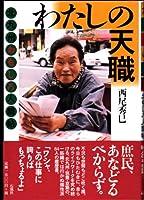 わたしの天職―北九州おもしろ人間帖