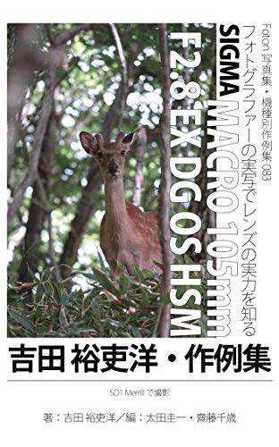 Foton Photo collection samples 083 SIGMA MACRO 105mm F28 EX DG OS HSM Yoshida Yurihiros recent works (Japanese Edition)