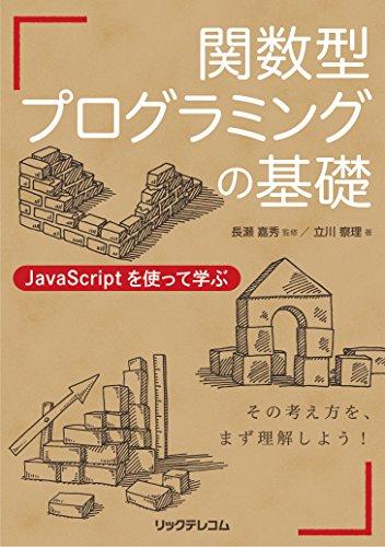関数型プログラミングの基礎 JavaScriptを使って学ぶ