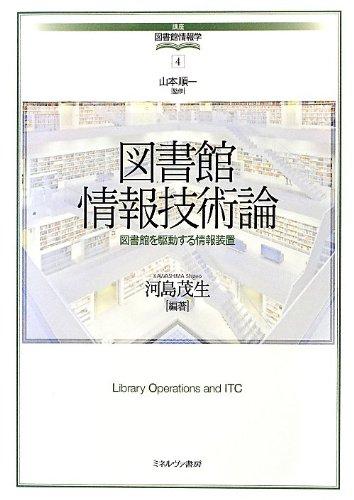 図書館情報技術論―図書館を駆動する情報装置 (講座・図書館情報学)