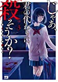 じゃあ、君の代わりに殺そうか? 3 (3) (ヤングチャンピオン・コミックス)