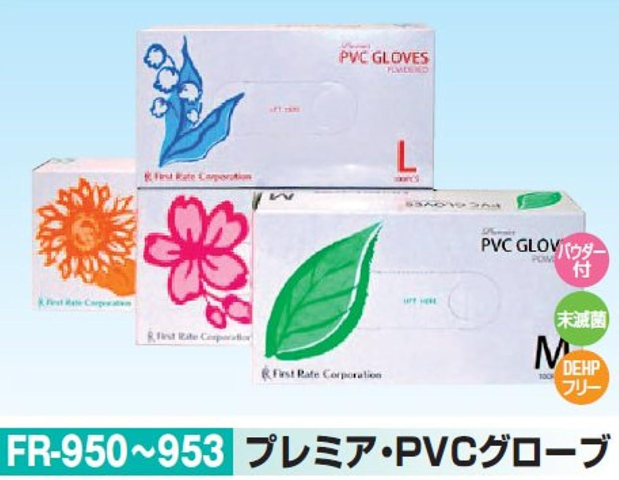 特権三十れるプレミア?PVCグローブ Mサイズ 100枚 FR-952 使い捨て手袋、パウダー付き高伸縮性プラスチックグローブ