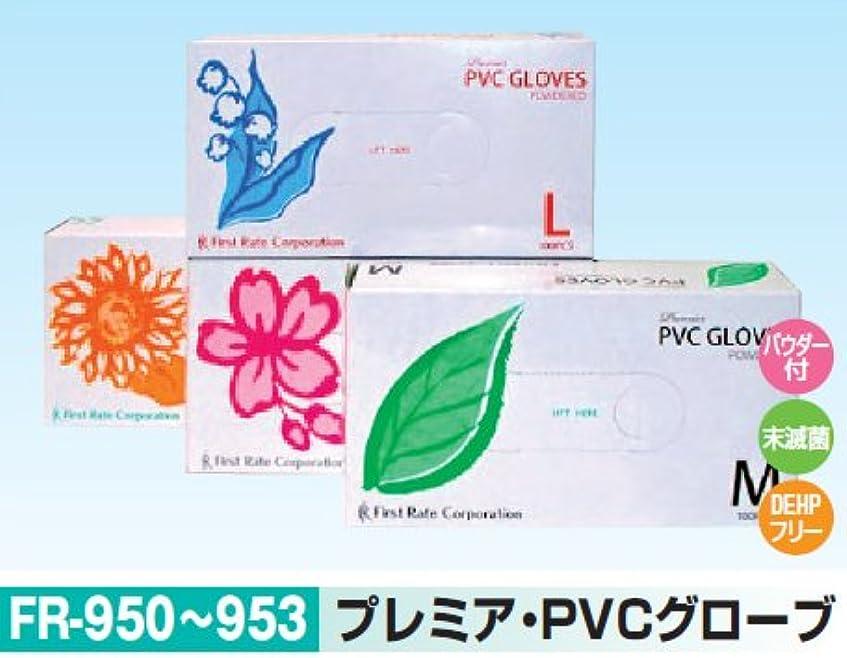 気を散らす息苦しいモディッシュプレミア?PVCグローブ Lサイズ 100枚 FR-953 使い捨て手袋、パウダー付き高伸縮性プラスチックグローブ