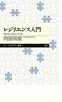 レジリエンス入門 ──折れない心のつくり方 (ちくまプリマー新書)