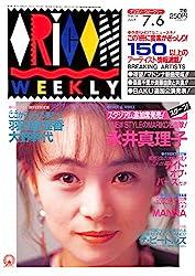 オリコン・ウィークリー 1992年 7月6日号 No.661