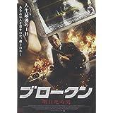 BROKEN 明日死ぬ男 [DVD]