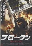 ブロークン 明日死ぬ男[DVD]