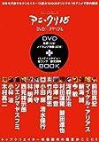 アニ・クリ15 DVD×マテリアル (DNAメディアブックス)