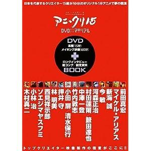 """アニ・クリ15 DVD×マテリアル (DNAメディアブックス)"""""""
