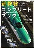 新幹線コンプリートブック 0系からH5系まで完全ガイド (JTBの交通ムック)