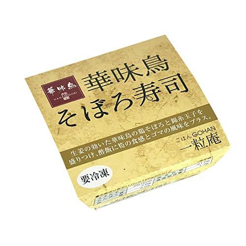 一粒庵 華味鳥そぼろ寿司 125g×6個入りギフト 佐賀県唐津産 特別栽培米 夢しずく