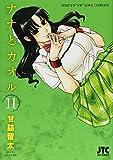 ナナとカオル 11 (ジェッツコミックス)