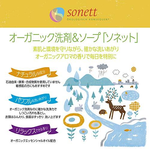 ソネットSONETTお風呂用洗剤オーガニックナチュラルバスルームスプレー500ml