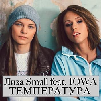Температура (feat. Iowa)