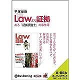 LAW(ロウ)より証拠