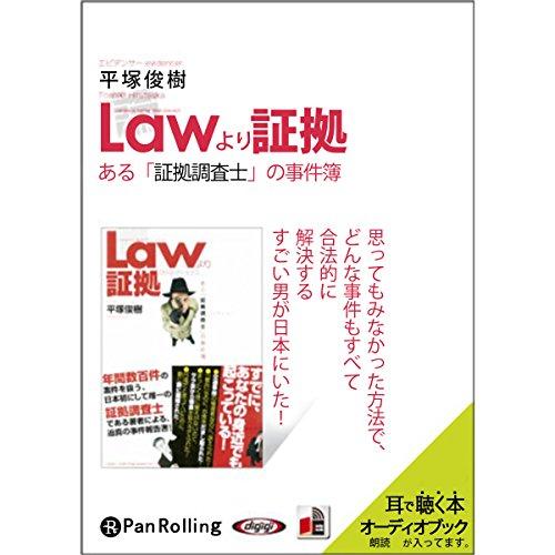『LAW(ロウ)より証拠』のカバーアート