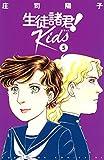生徒諸君! Kids(5) (BE LOVE KC)