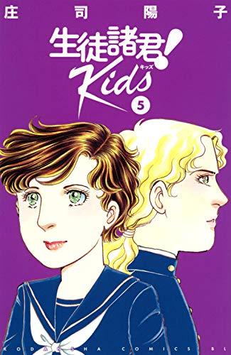 生徒諸君! Kids(5) _0